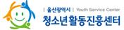 울산광역시청소년활동진흥센터