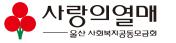 울산사회복지공동모금회